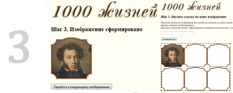 иллюстрации для 1000 жизней